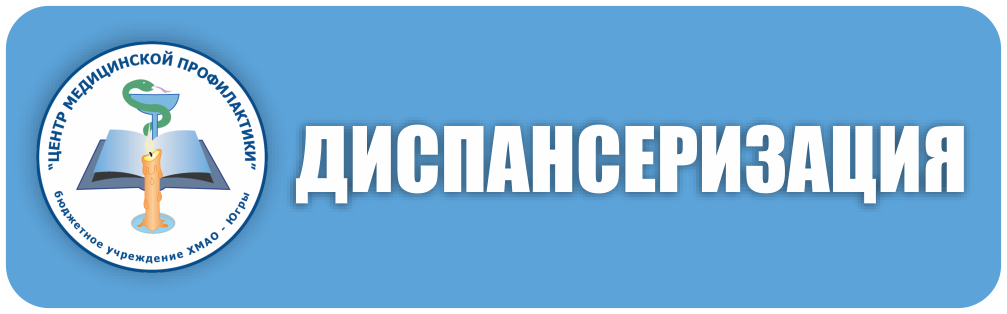 http://cmphmao.ru/print/dispans