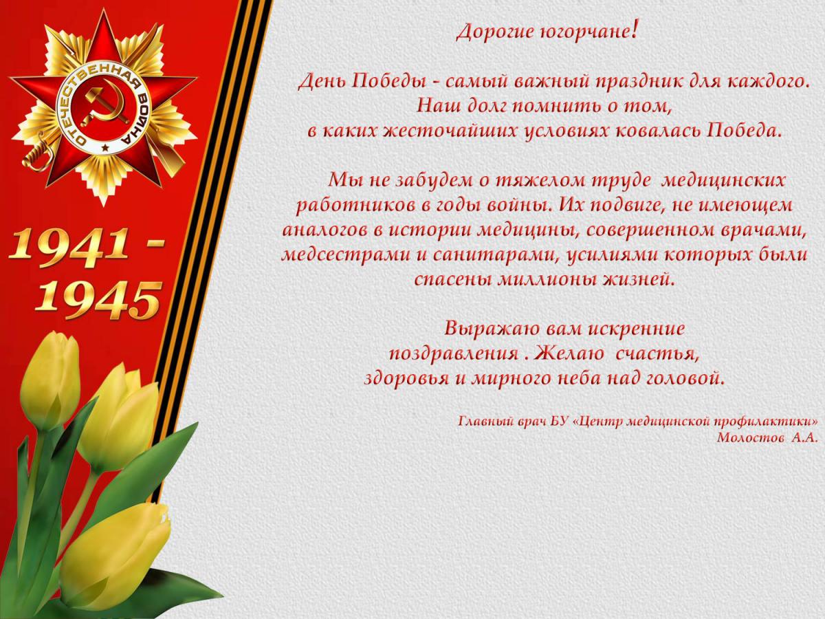 Картинки поздравления, шаблон открыток с днем победы