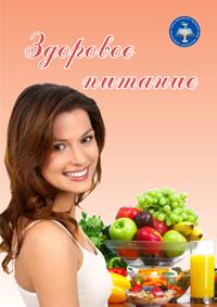 здоровое питание сургут
