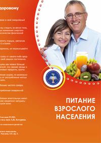 брошюра здоровое питание