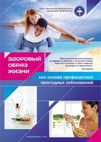 здоровый образ жизни pdf